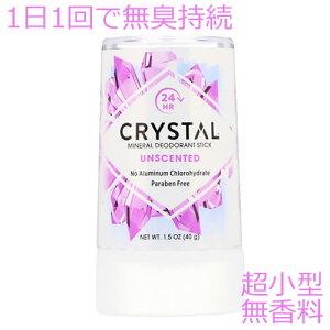 クリスタルデオドラント 直塗りタイプ 40g乳がんの原因と考えられているアルミニウムフリーの安心デオドラント。1日1回でさらさらワキをキープ。無香料、パラベンフリー、天然素材(ミョ