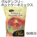 小麦粉不使用グルテンフリーホットケーキミックス1814g/90枚分アレルゲンフリーだから安心お1人様1袋かぎりグルテンフ…