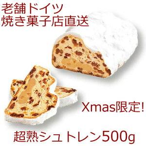ドイツ伝統菓子シュトーレン500g 1884年創業の老舗ドイツのシュトレンを直送最高のクリスマスケーキ!ずっしりとした重量感!本場ドイツ生まれのドライフルーツやナッツ入りマジパン焼き