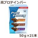 即納 ピュアプロテインバー 3種類×各7本セット グルテンフリー 高プロテインバー(チョコチップ味 チョコデラックス…