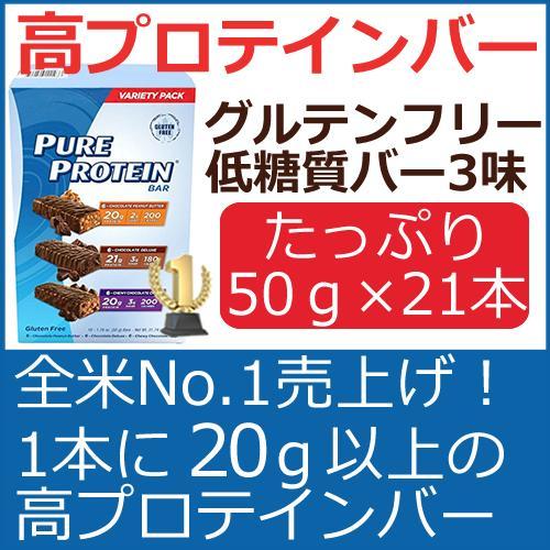 即納 ピュアプロテインバー 3種類×各7本セット グルテンフリー 高プロテインバー(チョコチップ味 チョコデラックス味 ピーナッツバター味)低糖質バーアメリカで最も売れてる高プロテイン バー グルテンフリーバー低糖質ダイエットや、低炭水化物ダイエットにも◎