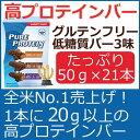 即納 ピュアプロテインバー3種類×各7本 グルテンフリー 高プロテインバー チョコチップ味 チョコデラックス味 ピーナッツバター味 低糖質バーアメリカで最も売れ...