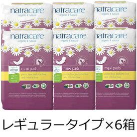 ナトラケア(Natracare) オーガニックコットン ナプキン(羽なし) 使い捨て 14枚×6箱ノンケミカルのオーガニック紙ナプキン。生理用おりものシート。パンティライナー。吸水ポリマーなど化学添加物を一切使わない安心コットン(綿)ナプキン
