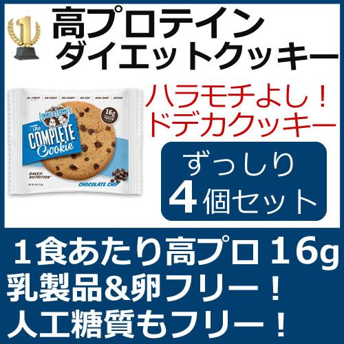 高プロテインクッキー チョコレートチップ味4枚セットLenny & Larry's レニー&ラリー「ザ コンプリート クッキー」1枚あたり高プロテイン16g安全で安心なダイエットスイーツトレーニングや不規則な食事サポートに人工甘味料フリー&コーシャー