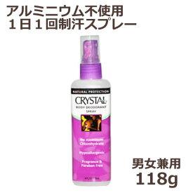 クリスタルデオドラント 制汗スプレー 118ml乳がんの原因と考えられているアルミニウムフリーの安心デオドラントスプレー。1日1回でさらさらワキ(脇)をキープ。無香料、パラベンフリー、天然素材(ミョウバン)。男女兼用(男性用、女性用、メンズ、レディース)制汗剤