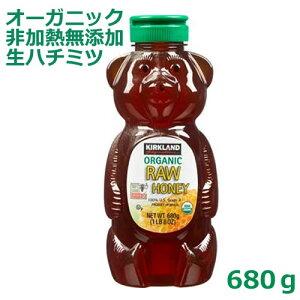 オーガニック ローハニー680g 有機 生ハチミツ(生はちみつ)化学残留物を含まない安心 濃厚ローハチミツ非加熱なので、酵素が生きてる!Organic Raw Honey 有機生蜂蜜100% 有機ハチミツ グレー