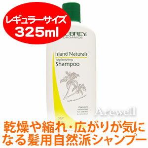 【AUBREY】 【オーブリー】 【日本未発売】 乾燥や縮れ、広がりが気になる髪に 【米国版オーブリー】アイランドナチュラルリプレニッシュシャンプー 325ml