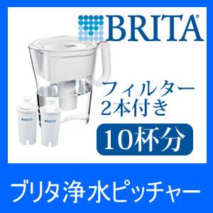 ブリタ浄水ピッチャー(約3リットル/コップ10杯分+ブリタクラシック交換用フィルター2本)【BRITA/ブリタ】 世界で最も売れている家庭用卓上ポット型浄水器(ウェイブピッチャーモデル)
