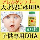 子供用ピュアDHA 90ソフトジェル子供の脳の生育を考えたDHA(ドコサヘキサエン酸)サプリグルテンフリー、カゼインフリー、アルコールフリー、アレルギーカットチ...