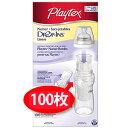 Playtex プレイテックス ドロップイン 使い捨て哺乳瓶パック 100枚携帯用使い捨て哺乳器「ドロップインシステム」専用…