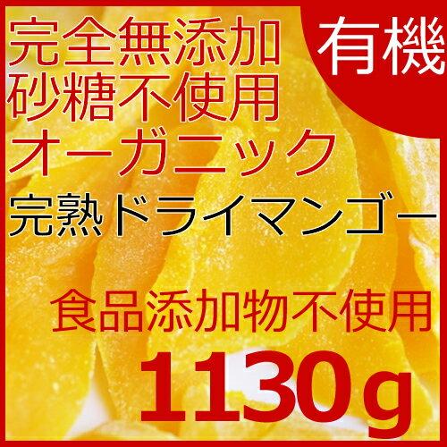 完全無添加 オーガニック マンゴー特盛り 1.13キロ ヤミツキもっちりドライマンゴー1130g!有機栽培された完熟マンゴだけを厳選ドライマンゴー 無添加 砂糖不使用だから安全ジップ付きのUSDA認証有機マンゴーお徳用サイズ♪無添加 食品添加物不使用