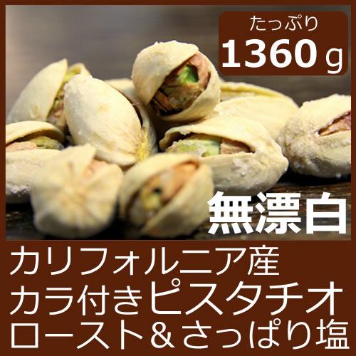 カリフォルニア産 殻付ロースト完熟ピスタチオ 1.36kg 適度な塩味やみつき殻つきピスタチオをカリフォルニア直送漂白していないので、味にも酸味がなく、甘味が決め手のローストピスタチオカラ付きピスタチオ1360g食べる美容ナッツ3パウンド