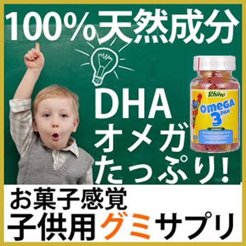 子供用 ビタミングミ オメガ3 60粒100%天然成分 DHAたっぷり!お菓子感覚オメガサプリ♪子供の脳機能活性化サプリといえばVitamin Omega Gumi魚を嫌がるお子様にも気づかれないオメガ3たっぷりおやつタイプサプリ