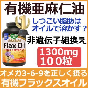 オーガニック フラックスシードオイル(亜麻仁油) サプリメント 1粒1300mg×100ソフトジェルαリノレン酸57%保証。有機アマニ油、あまに油、フラックスオイルのサプリ。コールドプレス製法。植物性オメガ3でDHA、EPAを摂取。Nature's Way / ネイチャーズウェイ