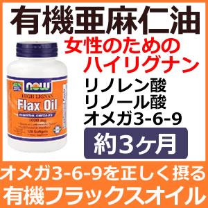オーガニック フラックスシードオイル(亜麻仁油) サプリメント 1粒1000mg×120ソフトジェル有機アマニ油、あまに油、フラックスオイルのサプリ。コールドプレス製法。植物性オメガ3のαリノレン酸でDHA、EPAを摂取。now foods(ナウフーズ社)