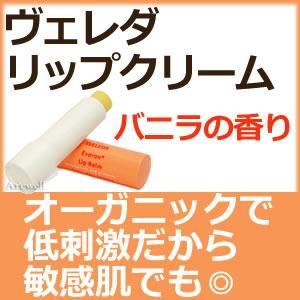 ヴェレダ リップクリーム 4gほんのり甘いバニラの香り♪バイオダイナミック オーガニック成分使用 ヴェレダ リップクリーム4グラム