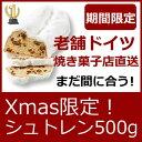 即納 ドイツ伝統菓子シュトーレン500g 1884年創業の老舗ドイツのシュトレンを直送最高のクリスマスケーキ!ずっしりとした重量感!本場ドイツ生まれのドライフル...