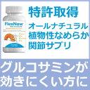 フレックス ナウ 90ソフトジェルグルコサミンが効かなかった方に朗報♪特許取得のふしぶしなめらかサプリ!オールナチュラルの植物性関節サポートサプリ