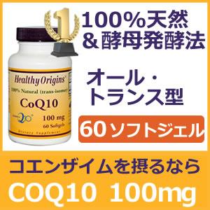 【即納】コエンザイムQ10(CoQ10) 100mg 60ソフトジェル楽天ランキングNo.1獲得!100%天然&酵母発酵法オール・トランス型