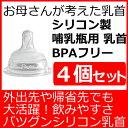 Playtex プレイテックス哺乳瓶用 シリコン乳首4個セットプレイテックスほ乳器「ドロップインシステム」交換用乳首4つ滅菌済み、BPAフリーなので安心!ママの...