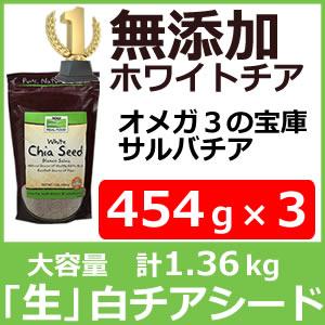 即納 有機サルバチア 白チアシード 454g×3袋(計1362g)植物性最高級オメガ3生ホワイトチアシード(サルバ チア)×3袋自然界で最もオメガ3が多いスーパーフード!亜麻仁より栄養素が高く、後味すっきり!now foods(ナウフーズ社)
