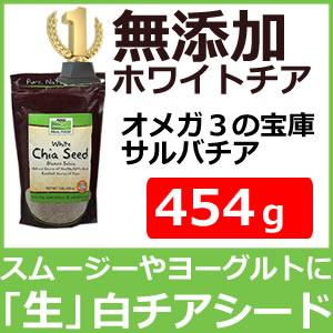 サルバチア 白チアシード 454g植物性最高級オメガ3たっぷり!大容量ホワイトチアシード【サルバ チア)White Chia Seed自然界で最もオメガ3が多いスーパーフード!亜麻仁や大豆より栄養素が高く、後味すっきり!now foods(ナウフーズ社)
