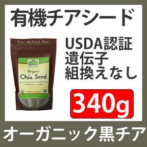 即納 オーガニック 黒チアシード340g有機栽培されたチアシードUSDAオーガニック認証つきオメガ3たっぷり!約10倍に膨らむチアシードだから少量でもおなかいっぱい!応用範囲が広い最強チアシードnow foods(ナウフーズ社)