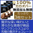 100%カカオ 無糖ギラデリチョコレート113.5g×3枚 プレミアム ベーキングバーGhirardelli社製 100%無糖カカオチョ…