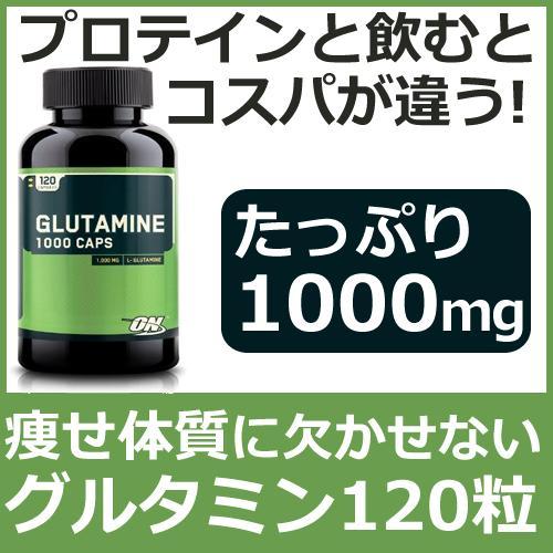 L-グルタミン 1000mg 120カプセルオプティマムニュートリション社製 筋肉の生成に欠かせないベーシックアミノ酸運動やトレーニングに取り組む方にアミノ酸 スポーツサプリ Optimum Nutrition Glutamine Capsules, 1000mg, 120 Count