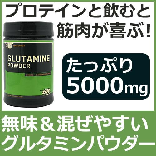 グルタミン パウダー 5000mg 大容量1000g フレーバーフリーオプティマムニュートリション社製 筋肉の生成に欠かせないベーシックアミノ酸運動やトレーニングに取り組む方にアミノ酸 スポーツサプリ Optimum Nutrition Glutamine