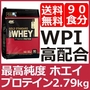 【送料無料】【即納】 ゴールドスタンダード ホエイプロテイン 2.79Kg(90回分)チョコ味 オプティマム社(オプチマム)ホエイ プロテイン アイソレート(WPI)を配合したプレミアム ウェイプロテイングルテンフリーでアレルギー体質の方も安心