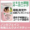 アースママエンジェルベビー オーガニック ミルクティー、カフェインフリー ティーバッグ16 袋母乳用 USDA認証有機…