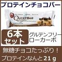 高プロテイン クエストバー 6本セット チョコクッキー味ダイエット中や忙しい毎日の食事サポートに!高タンパク21g グルテンフリー 1食あたり食物繊維 14g ...