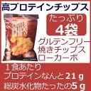 高プロテインチップス BBQフレーバー4袋セットダイエット中や忙しい毎日の食事サポートに!高タンパク グルテンフリー…