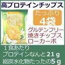 高プロテインチップス サワークリーム&オニオン味 4袋セットダイエット中や忙しい毎日の食事サポートに!高タンパク …