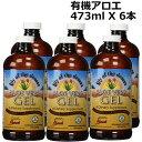 送料無料 オーガニック アロエベラジュース 473ml×6本 新鮮生搾り濃縮ジュース 無農薬栽培の新鮮なアロエを使用 保存…