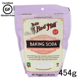 グルテンフリー ベーキングソーダ(重曹)454g プレミアムクオリティー Bob's Red Mill社(ボブズレッドミル)グルテンフリー重曹小麦アレルギーさんや、グルテンフリーダイエッターにおすすめお菓子やケーキ作りにもgluten free