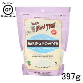 アルミニウムフリー ベーキングパウダー397g Bob's Red Mill社(ボブズレッドミル)グルテンフリーパウダー小麦アレルギーさんや、グルテンフリーダイエッターにおすすめお菓子やケーキ作りにもカラダに害のないベーキングパウダー