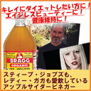 ブラグ(Bragg) オーガニック アップルサイダービネガー 946ml×1本日本未発売。飲む健康酢。非濾過・非加熱・非低温…