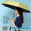 日傘 折りたたみ 完全遮光 55cm【遮光率100%・UV遮蔽率99.9%以上】《晴雨兼用日傘》大きいサイズ UVカット レディース…