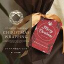 【対象商品と同時購入専用】《今だけ!数量限定クリスマスカード付き》プレゼント用ラッピング 贈り物に最適 VitaFeli…