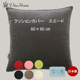 クッションカバー 60×60cm 北欧 Vita home スエード ポリエステル 100% 日本製