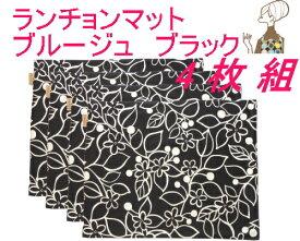 ランチョンマット プレイスマット 北欧 Vita home ブルージュ ブラック 4枚組 日本製
