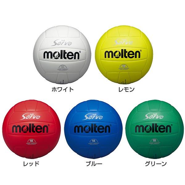 モルテン molten メンズ レディース バレーボール ソフトサーブ 軽量 4号球 EV4W