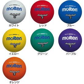 【送料無料】 モルテン molten ジュニア キッズ ドッジボール 3号球 D3B D3G D3OR D3R D3V D3W D3Y