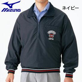【送料無料】 ミズノ Mizuno メンズ リトルシニア審判員用 ウォームアップジャンパー 野球ウェア 長袖 52WU54