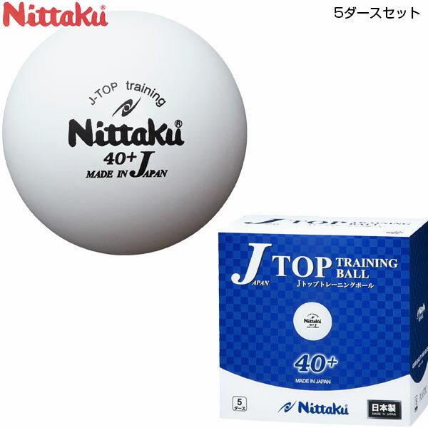 ニッタク Nittaku メンズ レディース ジュニア 卓球 硬式40ミリ 練習球 ジャパントップ トレ球 ピン球 J-TOP TRAINING 5ダースセット 60球 卓球ボール NB-1366