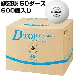 小nittaku Nittaku人分歧D D topputore球D-TOP TRAINING BALL桌球球乒乓球球硬式40毫米練習球50打600個裝NB-1521