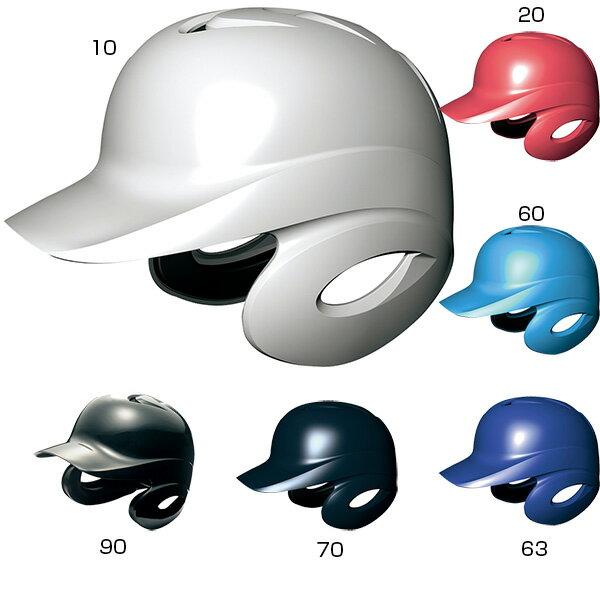 【軟式/打者用】 エスエスケイ野球 SSK メンズ レディース 両耳付きヘルメット 野球用品 バッター 防具 H2500