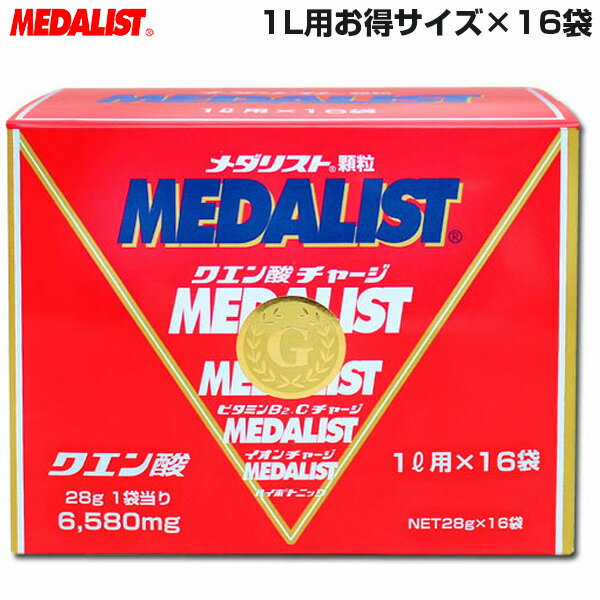 メダリスト MEDALIST メンズ レディース ジュニア 顆粒 1L用お得サイズ 16袋 クエン酸 アミノ酸 ミネラル ビタミン 栄養補給 サプリメント MD-15